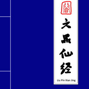 Daoist Evening-Ceremony Video Course  (Download) incl. Book