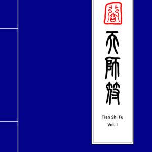 Daoist Talisman Study Course Vol. 1,2+3 (incl. Books, Videos & Tools)