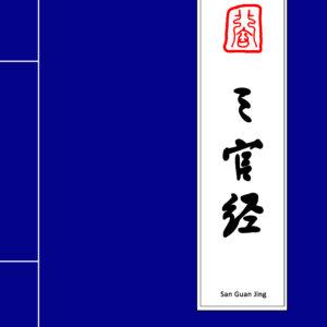 San Guan Jing 三官经 – Ceremony Study – Video Course